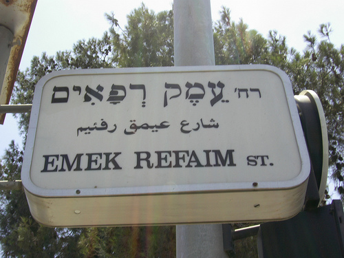 עמק רפאים (Emek Refaim) Street
